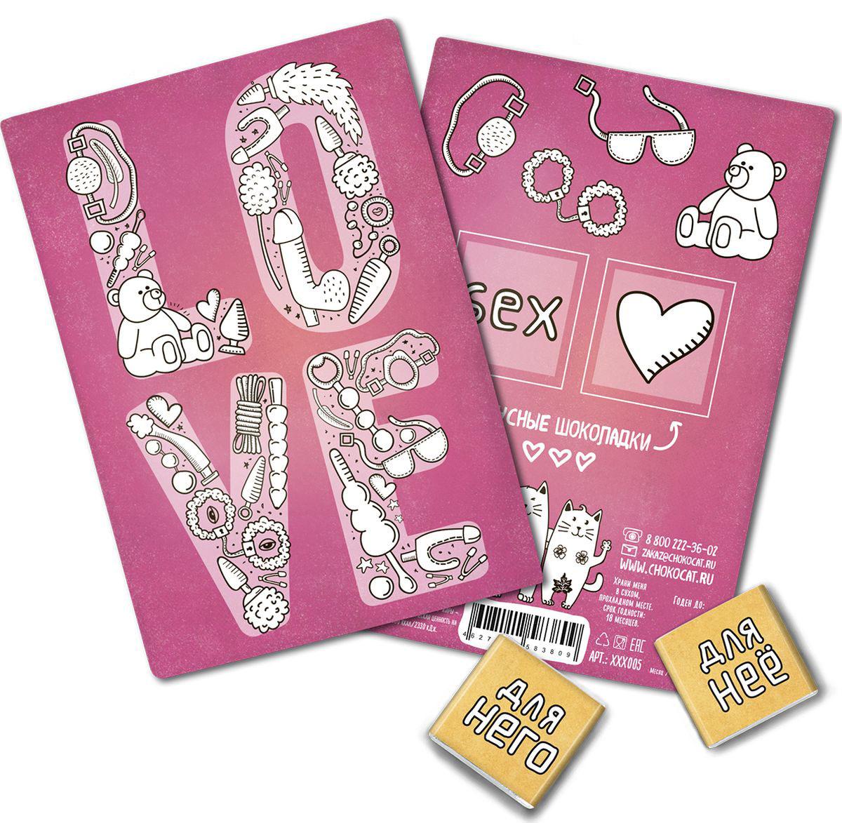 Chokocat Love открытка, 10 гХХХ005Отличный способ намекнуть о своих чувствах и желаниях, даже о самых нескромных. Внутри которой 2 молочных шоколадки по 5 грамм. Каждая обернута в этикетку с оригинальной иллюстрацией.