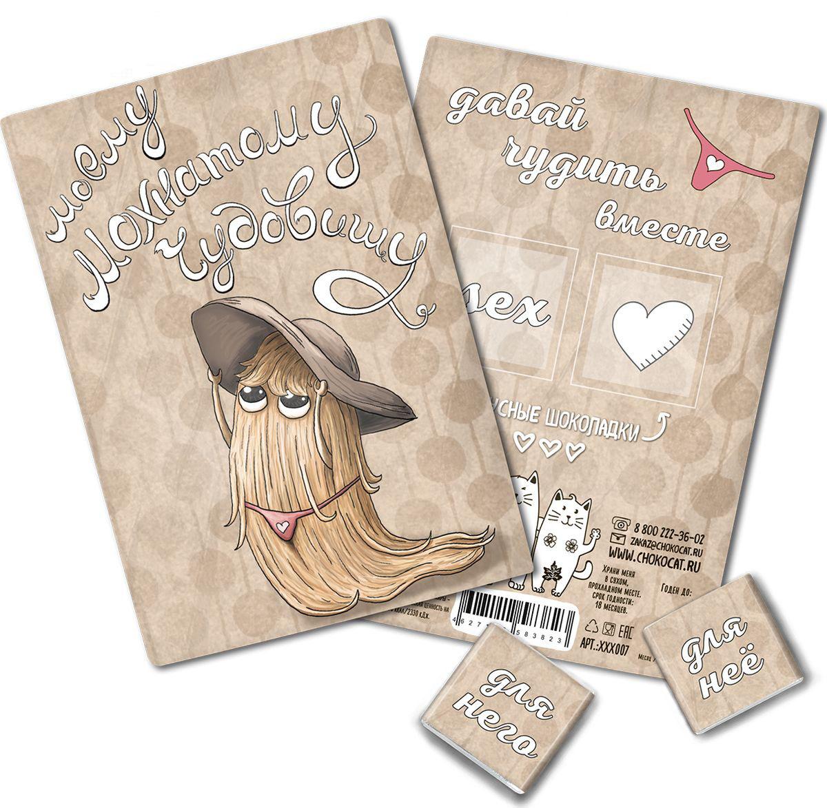 Chokocat Моему чудовищу (девочке) открытка, 10 г chokocat могучий кот молочный шоколад 50 г