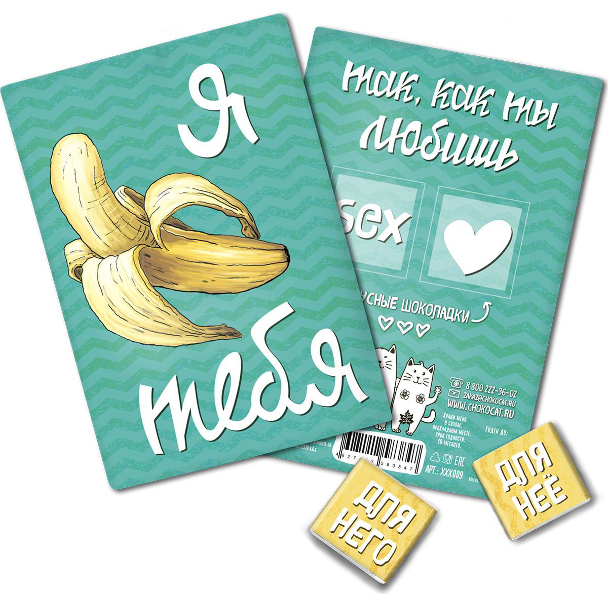 Chokocat Бананас открытка, 10 гХХХ009Отличный способ намекнуть о своих чувствах и желаниях, даже о самых нескромных. Внутри которой 2 молочных шоколадки по 5 грамм. Каждая обернута в этикетку с оригинальной иллюстрацией.