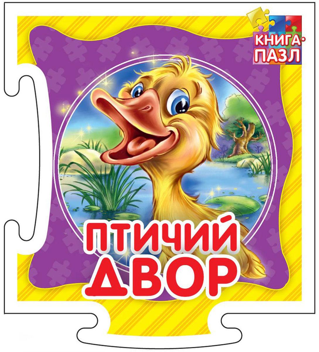 Ринат Курмашев Книга-пазл. Птичий двор. Развивающая книга