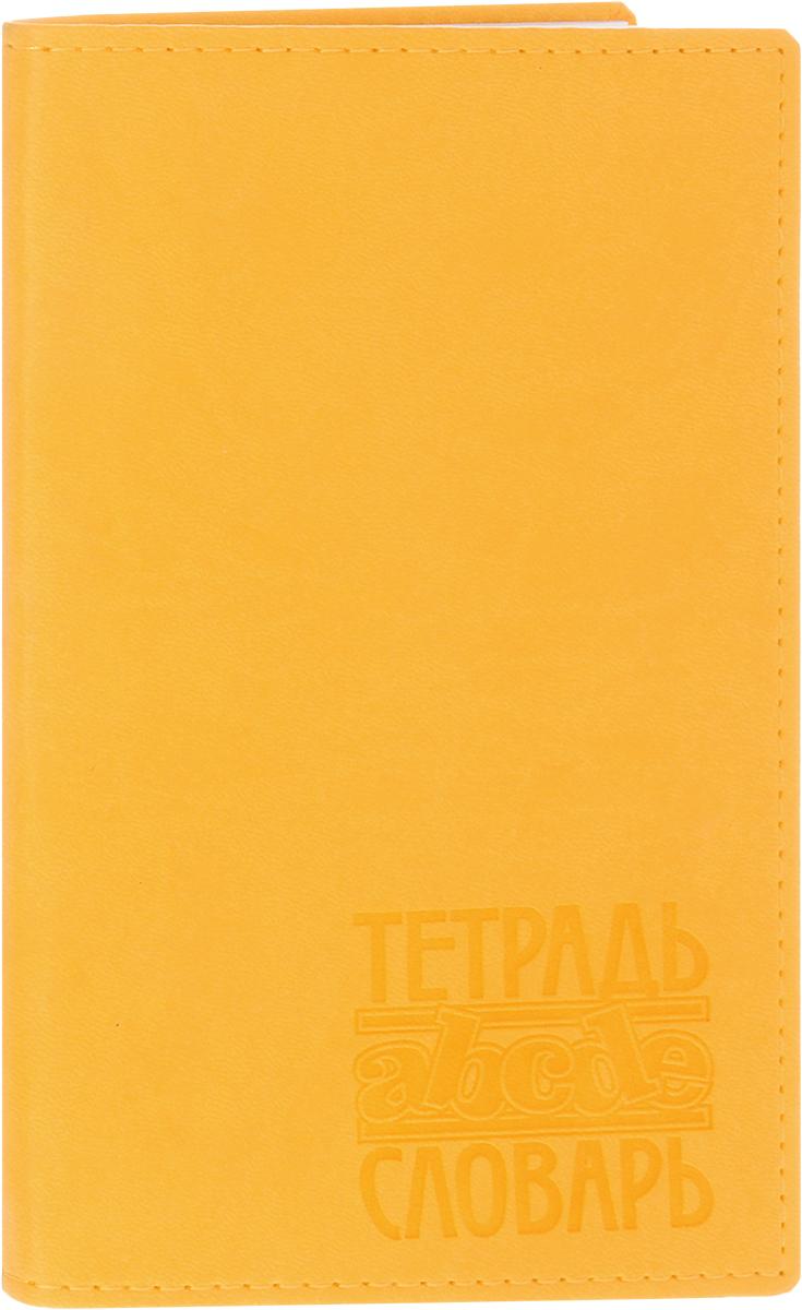 Бриз Тетрадь-словарь Вивелла 48 листов цвет желтый -  Тетради