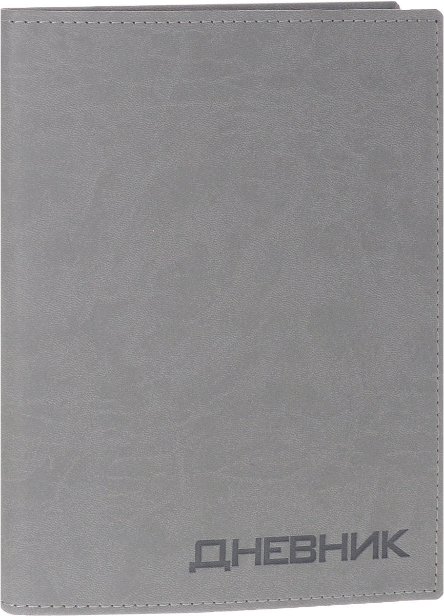 Бриз Дневник школьный Вивелла цвет серый1939225Дневник премиум класса Бриз. Вивелла выполнен из высококачественного итальянского кожзама на обложке с тиснением блинтом. Плотность бумаги 65 г/кв.м. Офсет - 100% белизны. Скрепление клеевое, белый форзац. Размер - 170 мм х 210 мм. Количество листов - 48.