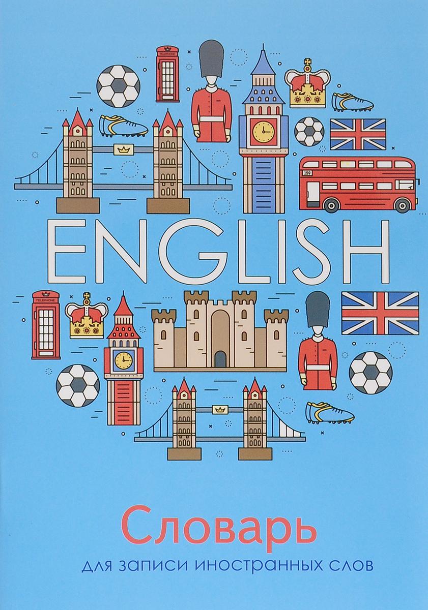 Феникс+ Словарь для записи иностранных слов Англия 24 листа44005Словарь для записи иностранных слов Феникс+ Англия формат А5, 24 листа. Крепление - скрепка. Обложка: мелованный картон. Внутренний блок: бумага офсетная плотность 65г/м2.