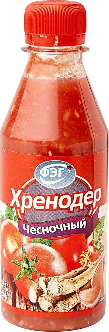 ФЭГ Хренодер Чесночный, 240 г11642Ядреная приправа из хрена с помидорами и чесноком, которую готовили на Руси испокон веков. Эта простая в приготовлении приправа очень полезна для здоровья, поскольку является антимикробным средством, защищающим от простуды, понижает уровень сахара в крови, нормализует работу почек, улучшает аппетит! Хрен содержит больше витамина С, чем даже цитрусовые. А удобная фасовка в бутылке предоставляет прекрасную возможность брать данный соус на природу.