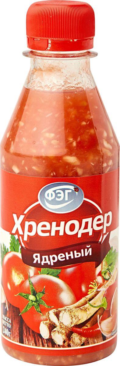 ФЭГ Хренодер Ядреный, 240 г11643Ядреная приправа из хрена с помидорами и чесноком, которую готовили на Руси испокон веков. Эта простая в приготовлении приправа очень полезна для здоровья, поскольку является антимикробным средством, защищающим от простуды, понижает уровень сахара в крови, нормализует работу почек, улучшает аппетит! Хрен содержит больше витамина С, чем даже цитрусовые. А удобная фасовка в бутылке предоставляет прекрасную возможность брать данный соус на природу.