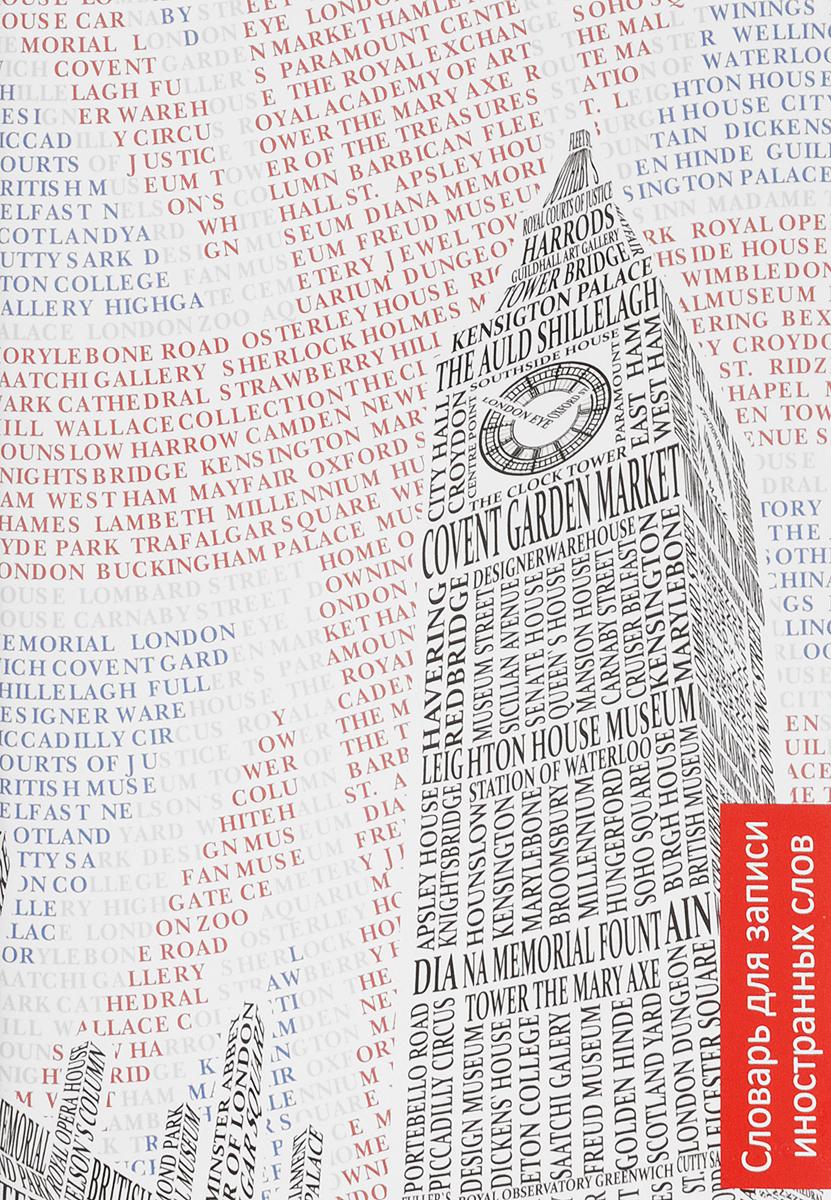Феникс+ Словарь для записи иностранных слов Биг Бен 24 листа44004Словарь для записи иностранных слов Феникс+ Биг Бен формат А5, 24 листа. Крепление - скрепка. Обложка: мелованный картон. Внутренний блок: бумага офсетная плотность 65г/м2.