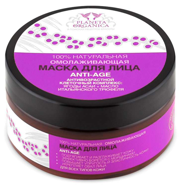 Planeta Organica Маска для лица anti-age для всех типов кожи, 100 мл071-01-2209PLANETA ORGANICA Маска для лица anti-age для всех типов кожи 100 мл. Ягода асаи – самый мощный в мире антиоксидант и источник витаминов, замедляющий процессы старения и восстанавливающий эластичность кожи, не нарушая ее гидро-липидный баланс. Антивозрастная маска для лица, обогащенная экстрактами и маслами растений, отобранных со всего мира, насыщает кожу витаминами и микроэлементами, активизируя процессы регенерации кожи. Жизненно важные аминокислоты и протеины, содержащиеся в масле трюфеля, восстанавливают кожу, повышают ее упругость, способствуют сокращению мимических и возрастных морщин.