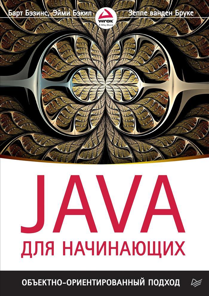 Java для начинающих. Объектно-ориентированный подход. Барт Бэзинс, Эйми Бэкил, Зеппе ванден Бруке