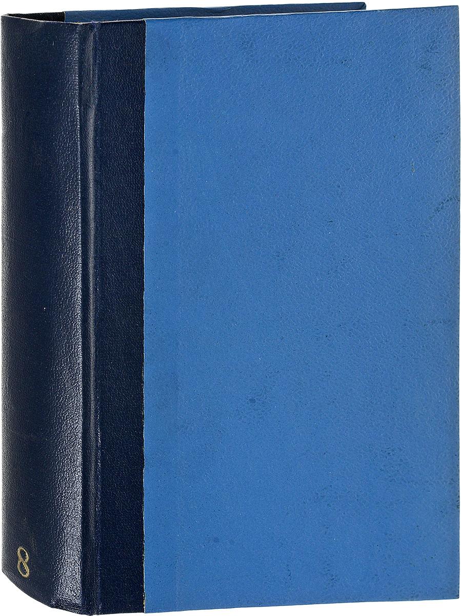 Полное собрание исторических романов, повестей и рассказов Данилы Лукича Мордовцева. Том 8. Конволют мордовцев лжедмитрий