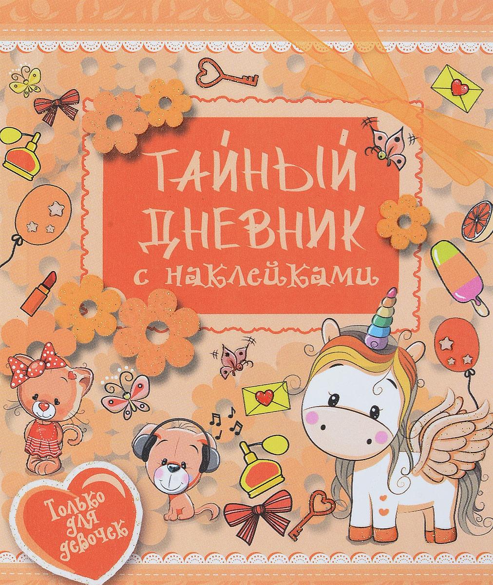 Екатерина Иолтуховская Тайный дневник с наклейками