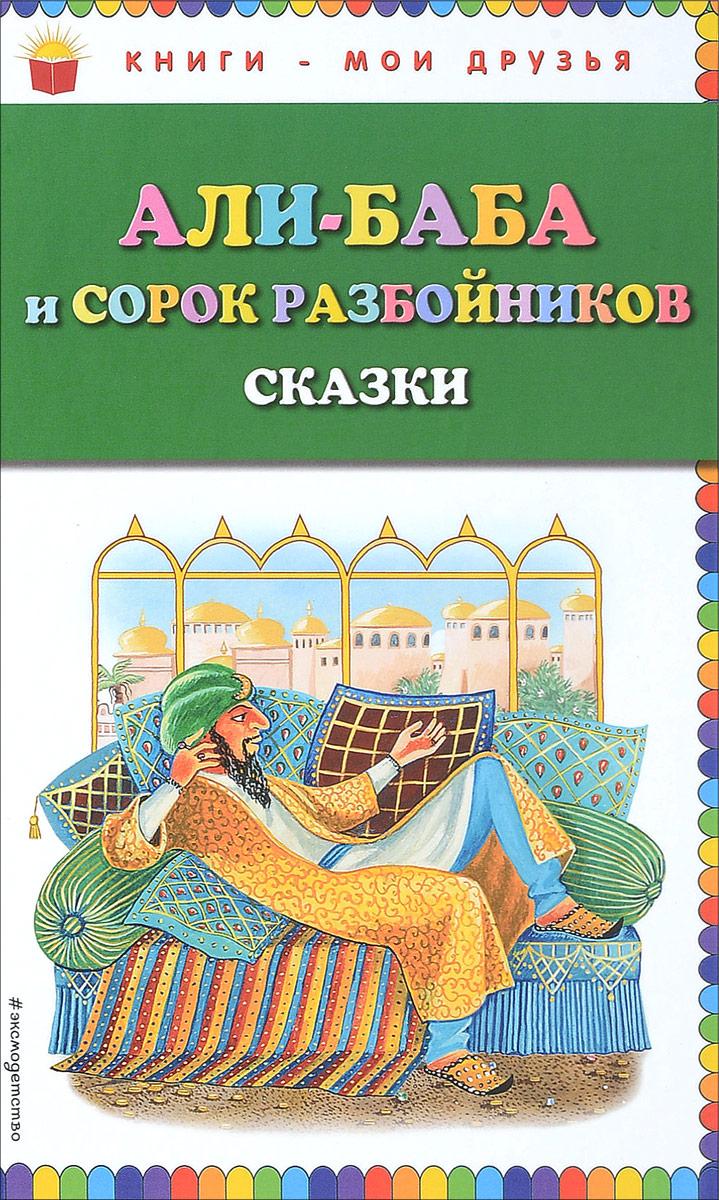 Али-баба и сорок разбойников. Сказки али баба и сорок разбойников арабские народные сказки