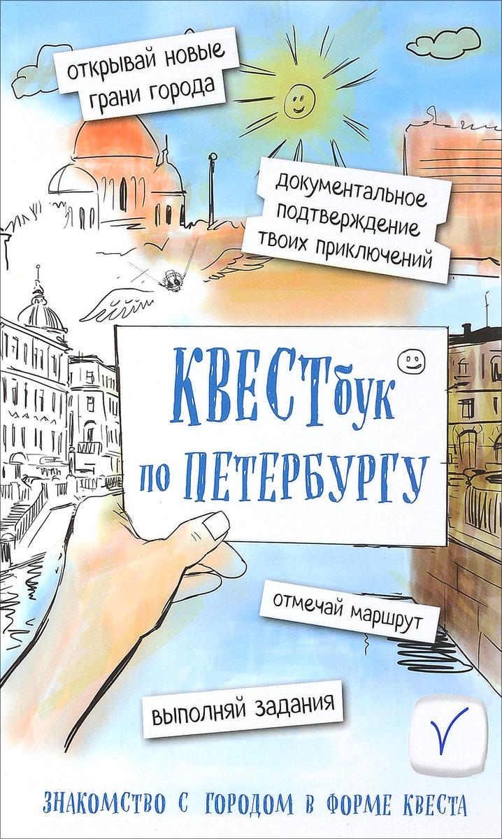 Квестбук по Петербургу диски для караоке в санкт петербуге
