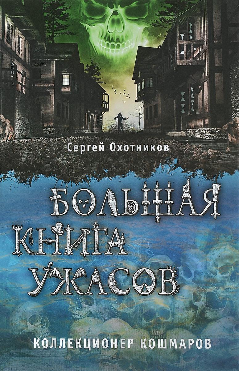 Большая книга ужасов. Коллекционер кошмаров