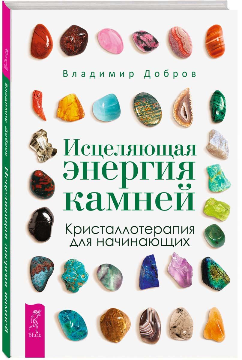 ребята каталог камней и минералов с фото попку покажем тебе