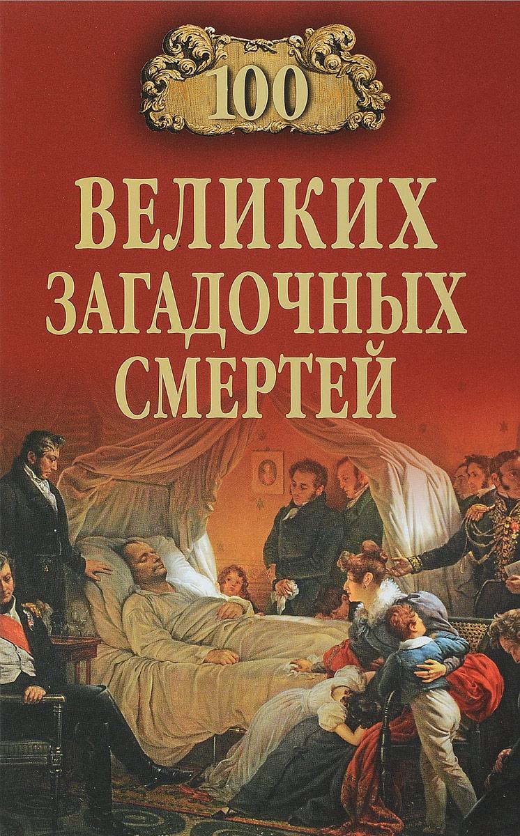 100 великих загадочных смертей. Б. В. Соколов