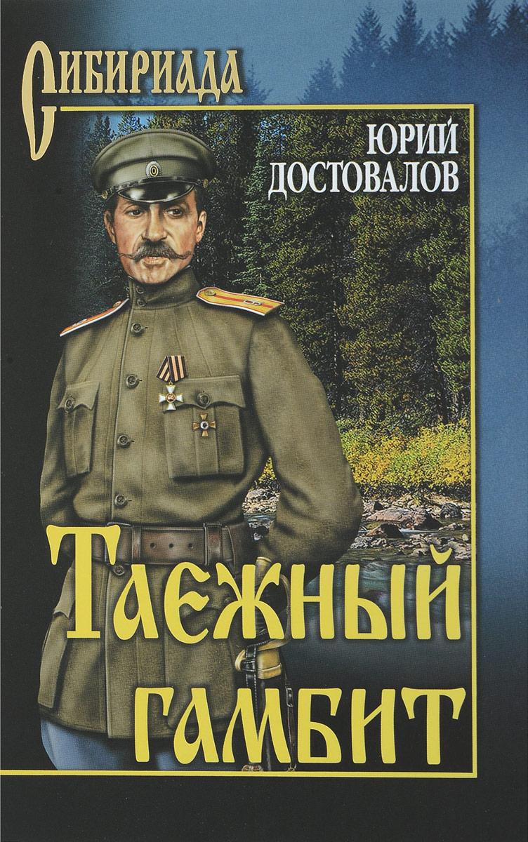 Юрий Достовалов Таежный гамбит