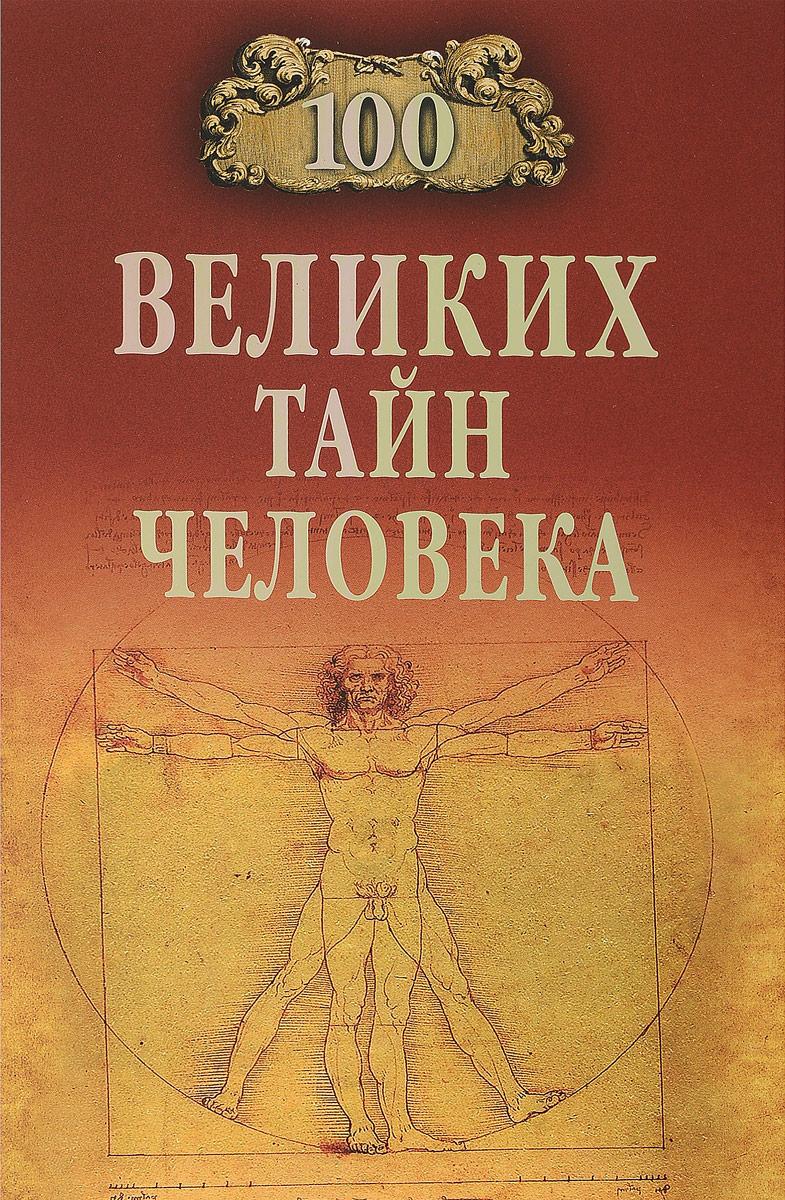 А. С. Бернацкий 100 великих тайн человека ISBN: 978-5-4444-6343-7