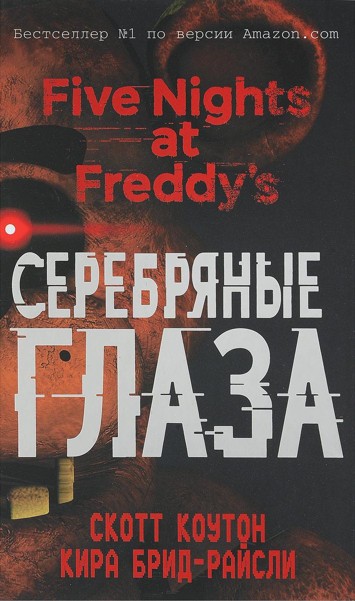 Пять ночей у Фредди. Серебряные глаза