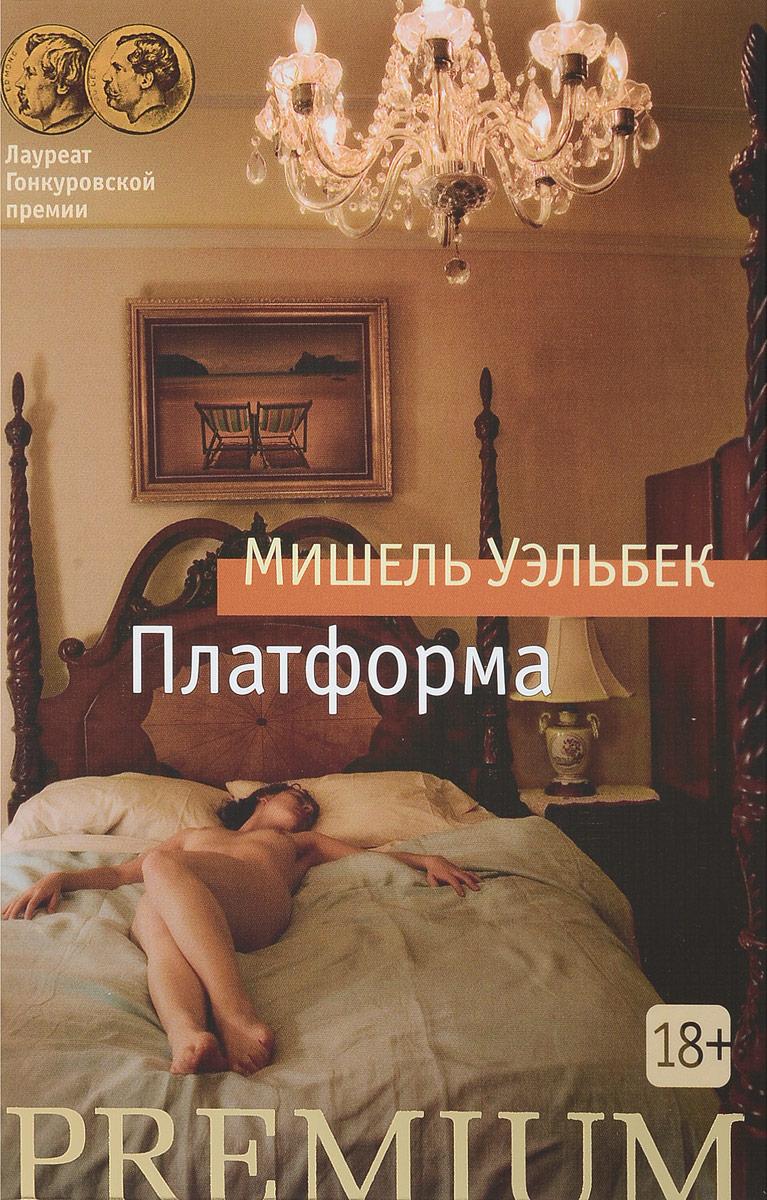 Платформа, Уэльбек М.; Радченко И.
