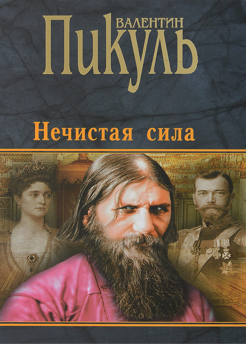 Валентин Пикуль Нечистая сила