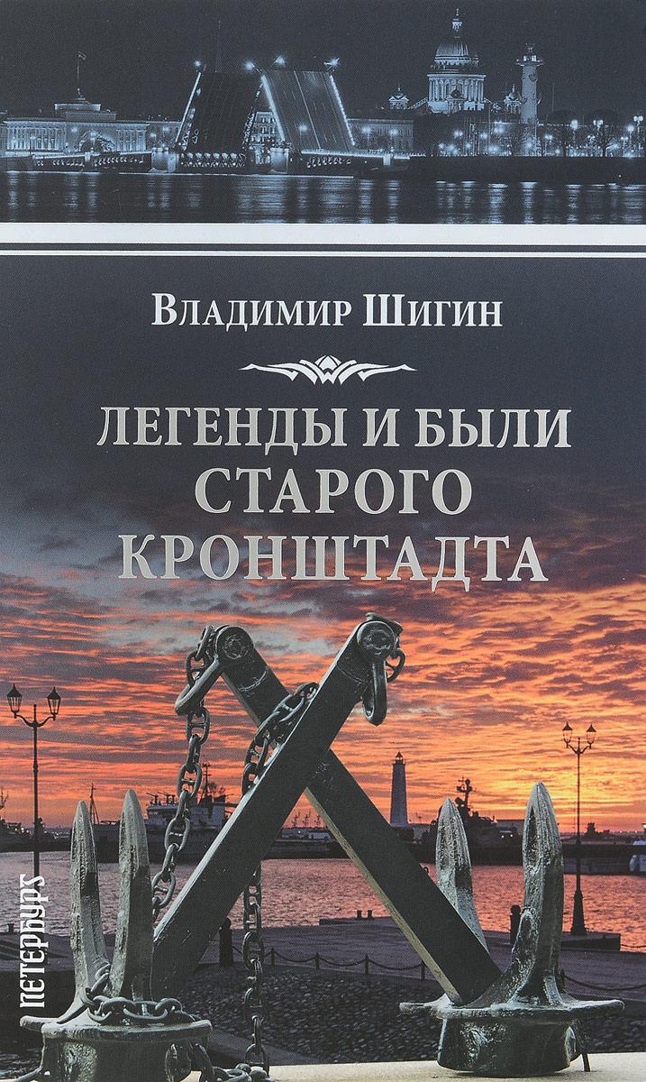 Владимир Шигин Легенды и были старого Кронштадта