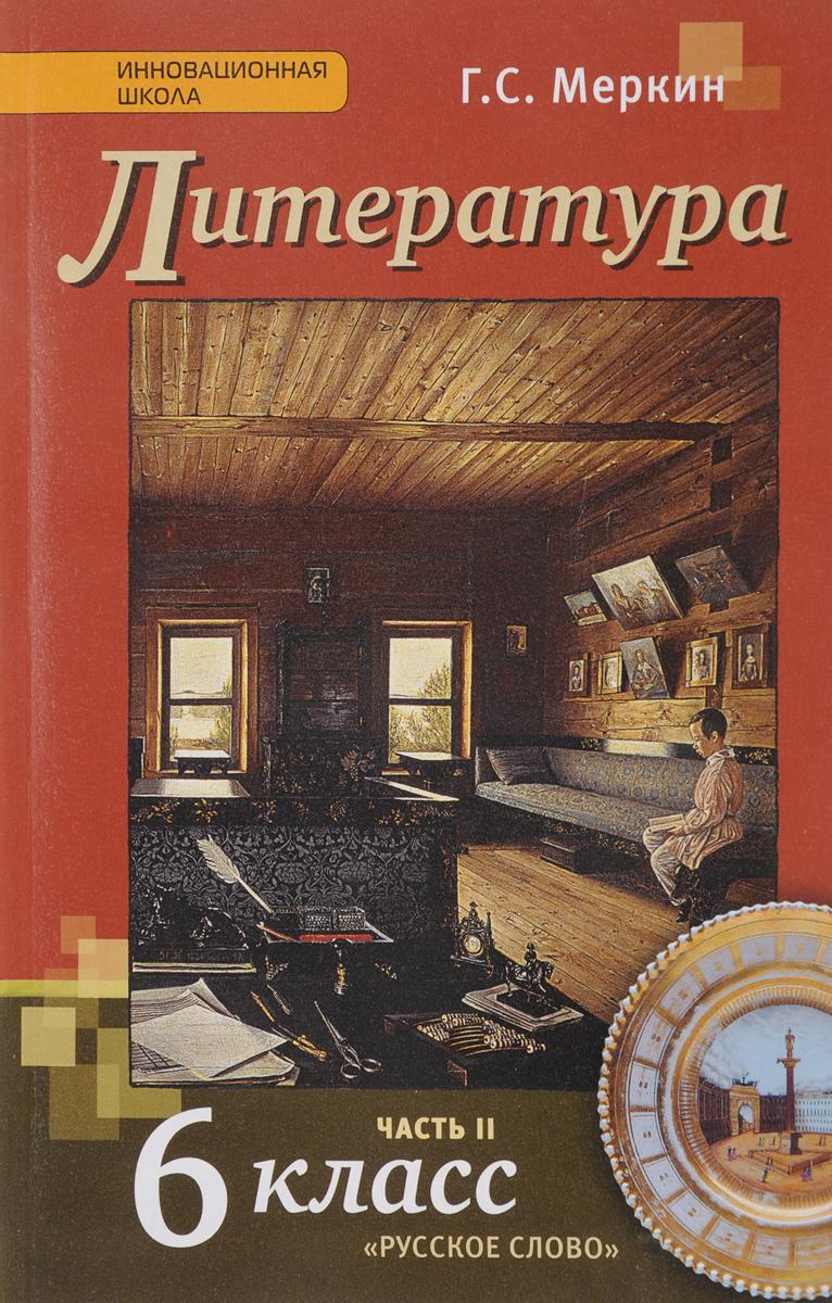 9785000928431 - Г. С. Меркин: Литература. 6 класс. Учебник. В 2 частях. Часть 2 - Книга