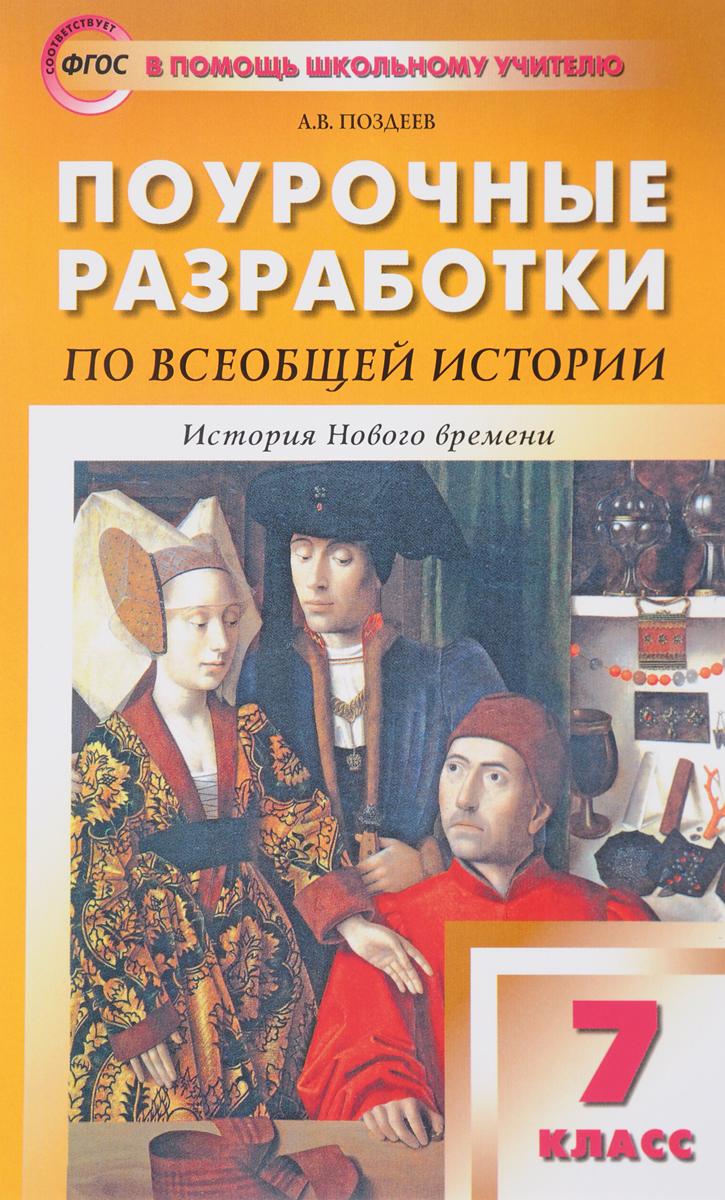 Поурочные разработки по всеобщей истории. 7 класс. История Нового времени