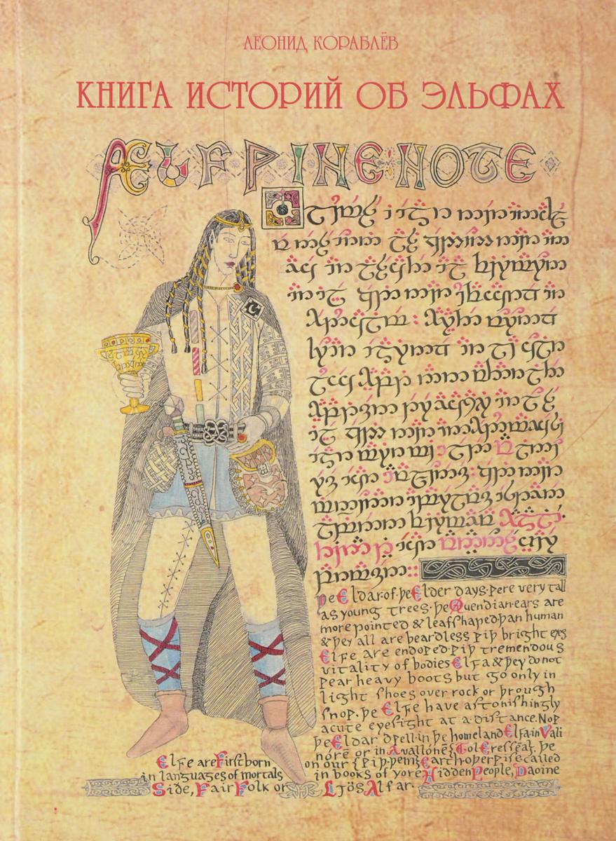 Леонид кораблев книга историй об эльфах скачать