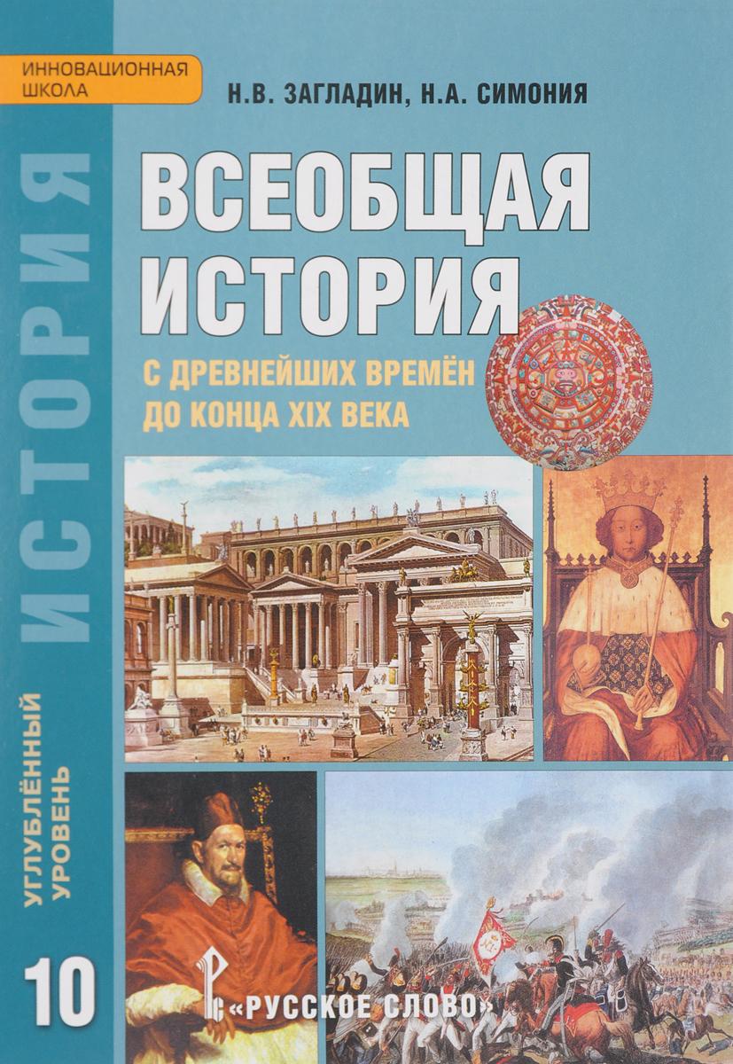 Класс гдз история учебник 10