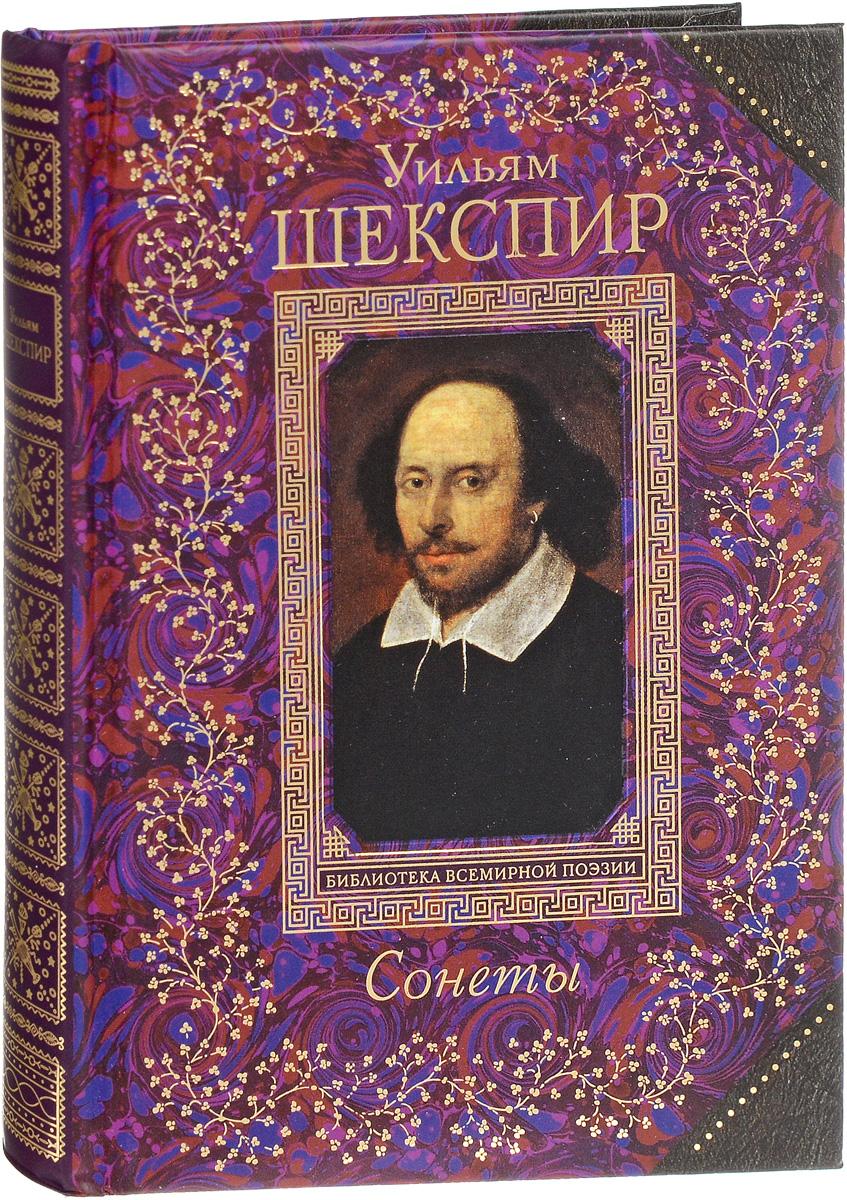 Уильям Шекспир Уильям Шекспир. Сонеты власов александр иванович сонеты