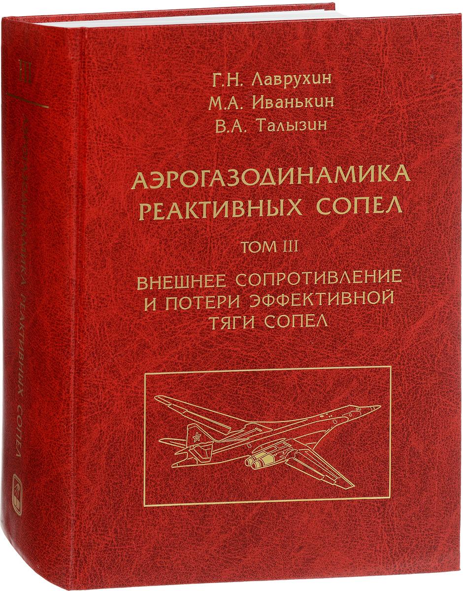 Аэрогазодинамика реактивных сопел. В 3 томах. Том 3. Внешнее сопротивление и потери эффективной тяги сопел