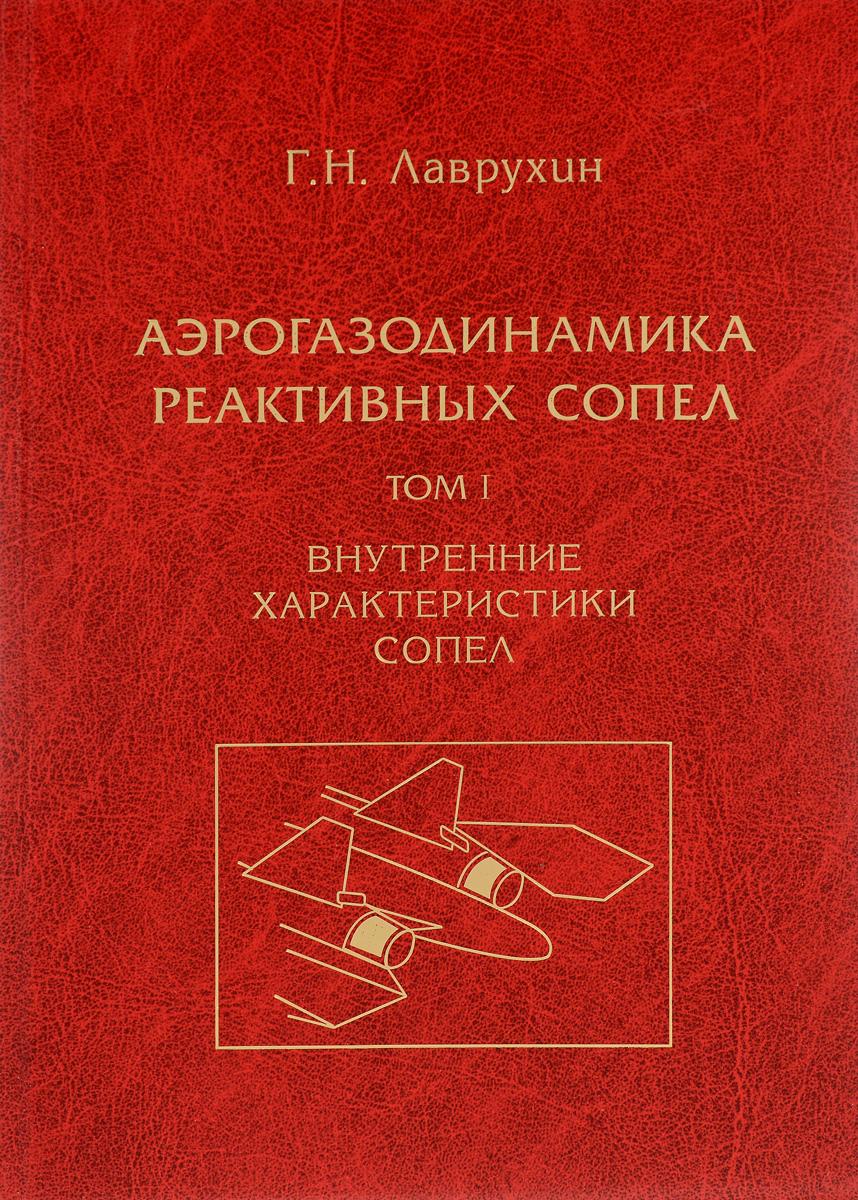 Аэрогазодинамика реактивных сопел. В 3 томах. Том 1. Внутренние характеристики сопел