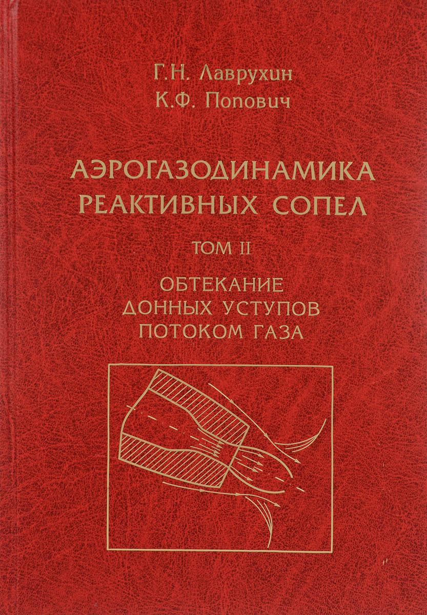 Лаврухин Г.Н., Попович К.Ф. Аэрогазодинамика реактивных сопел. Том 2