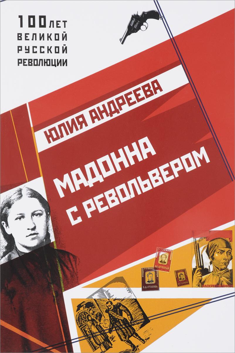 Юлия Андреева Мадонна с револьвером юлия андреева феникс