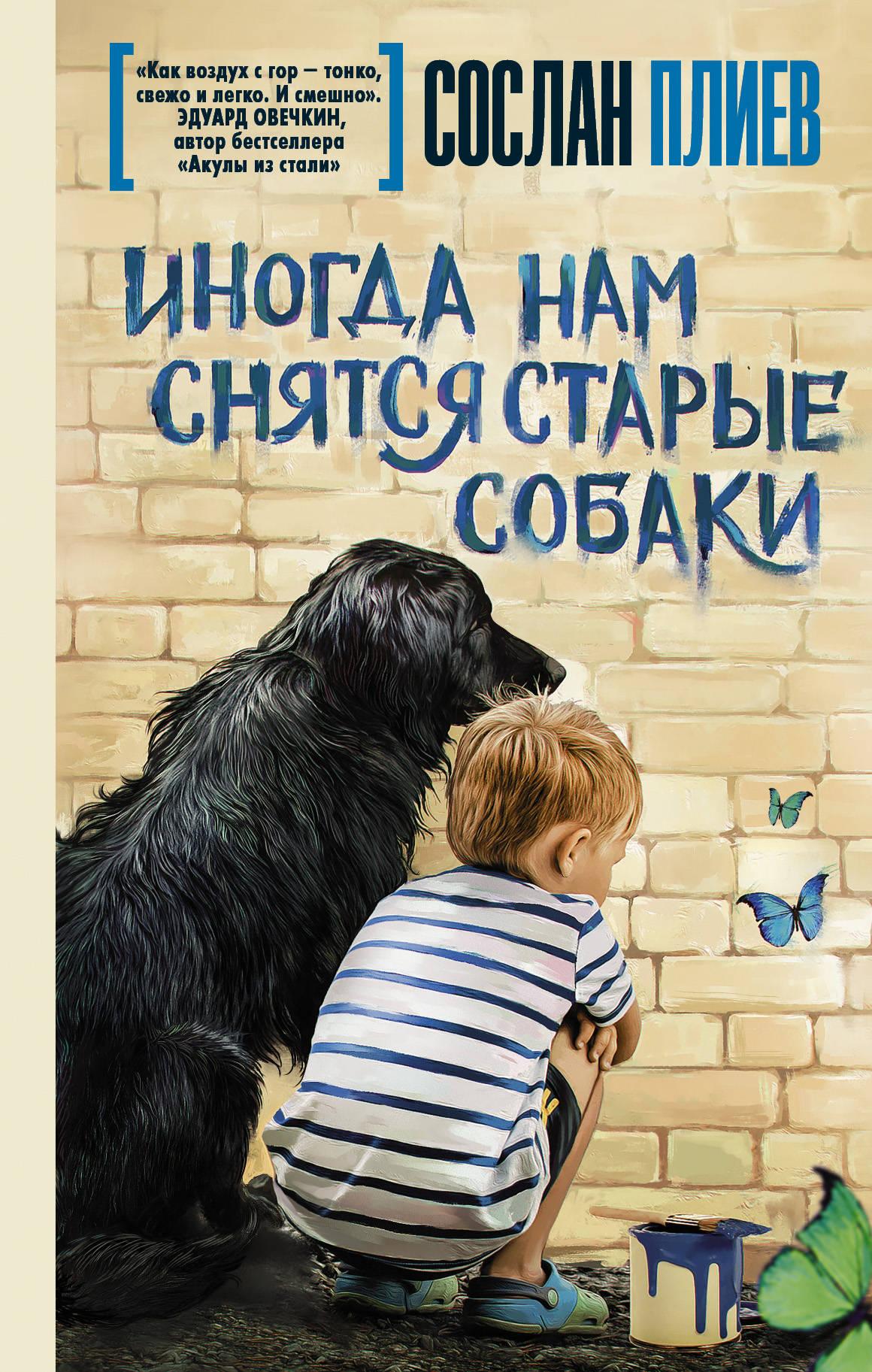 Сослан Плиев Иногда нам снятся старые собаки что нужно для собаки в квартире список