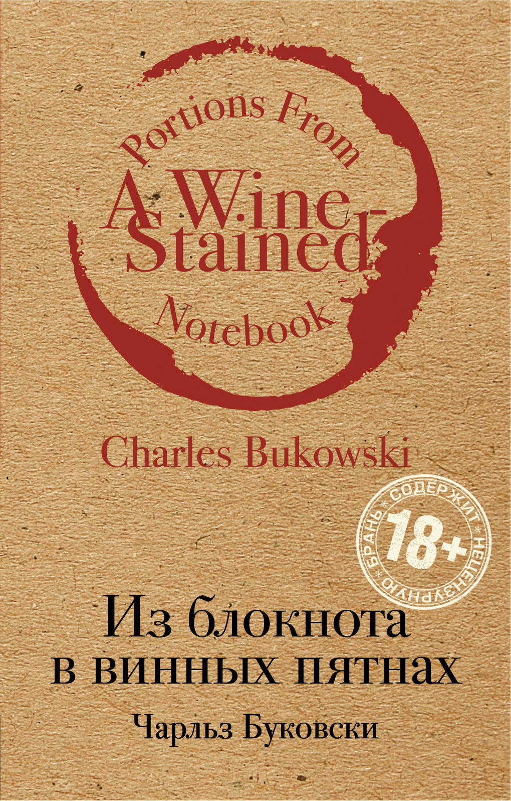 Из блокнота в винных пятнах, Буковски Чарльз