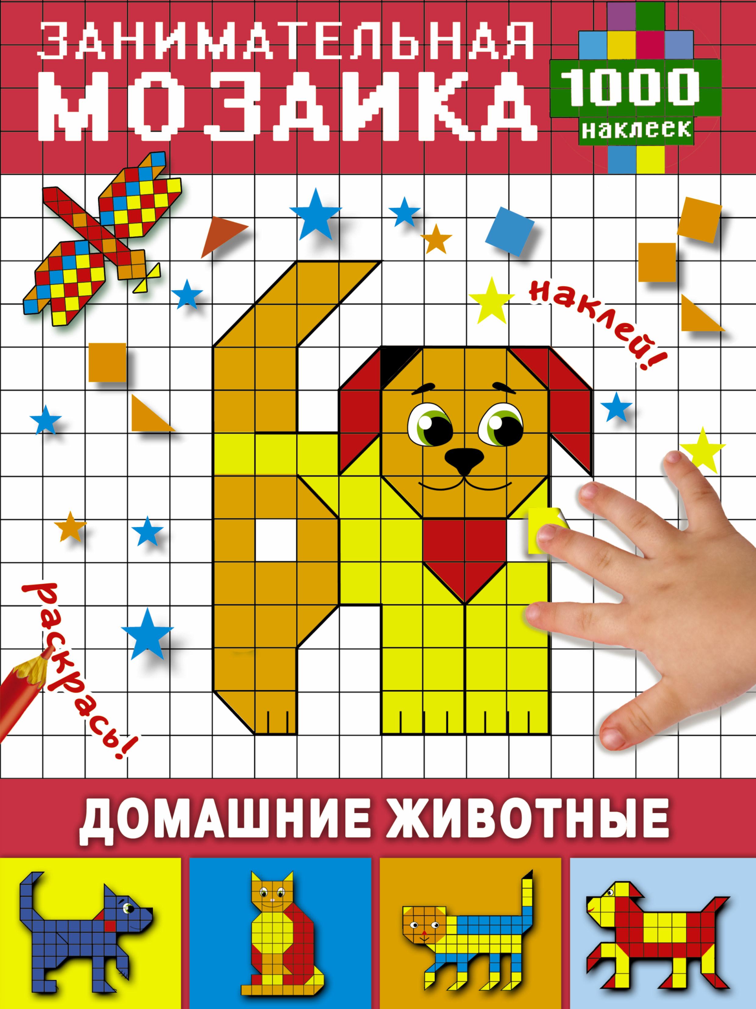 Домашние животные (+ наклейки) настольные игры hap p kid пинбол домашние животные
