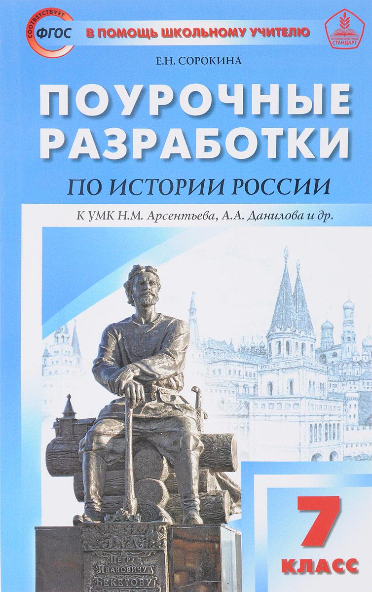 История России. 7 класс. Поурочные разработки