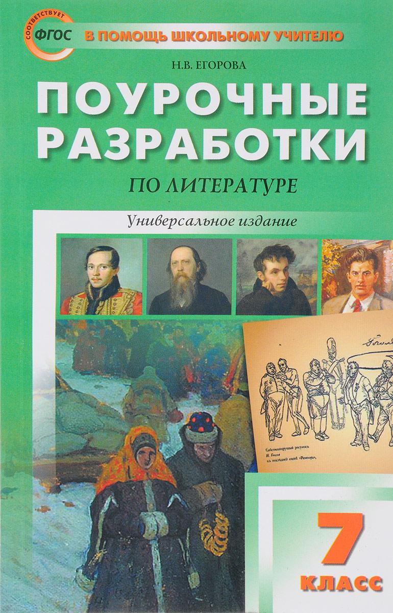 Литература. 7 класс. Универсальное издание ФГОС