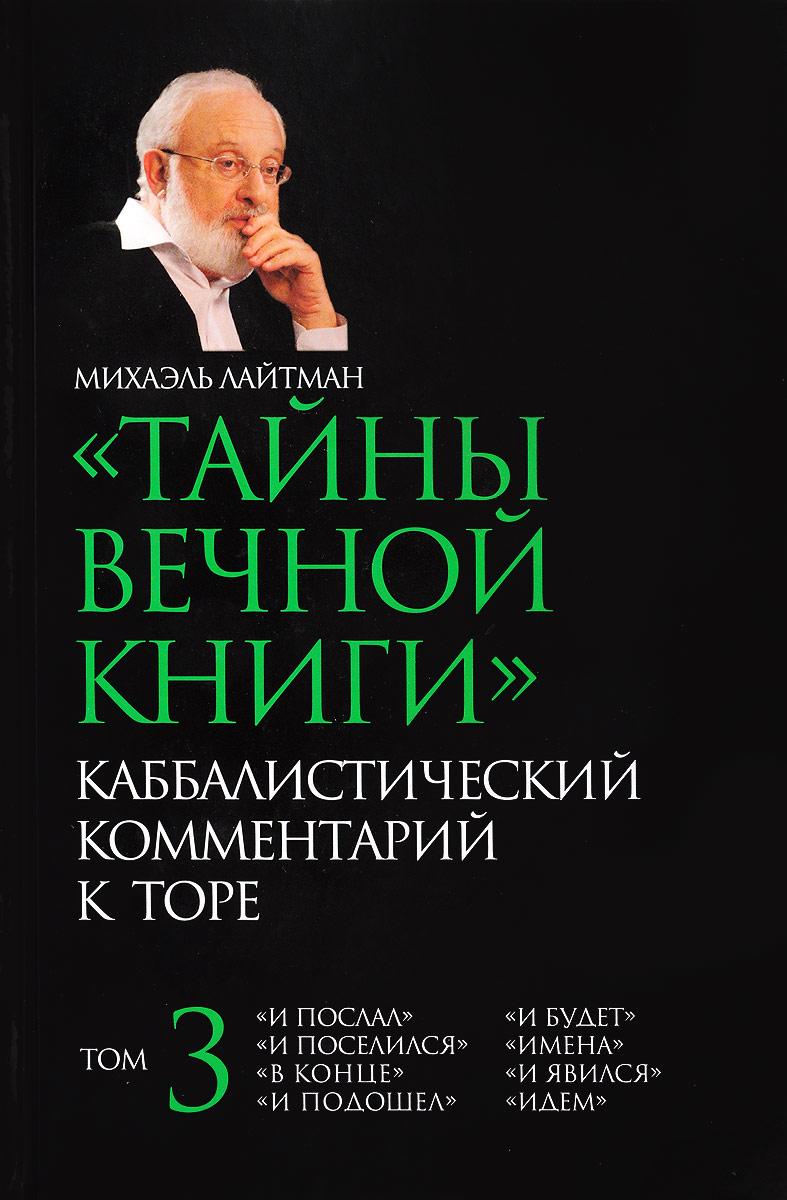 Михаэль Лайтман Тайны Вечной Книги. Том 3. Каббалистический комментарий к Торе хаим фима школьник тайны торы доступные взору