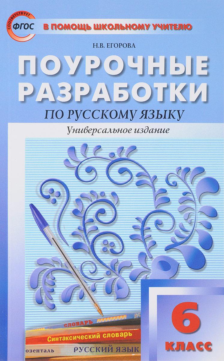 Н. В. Егорова Русский язык. 6 класс. Поурочные разработки