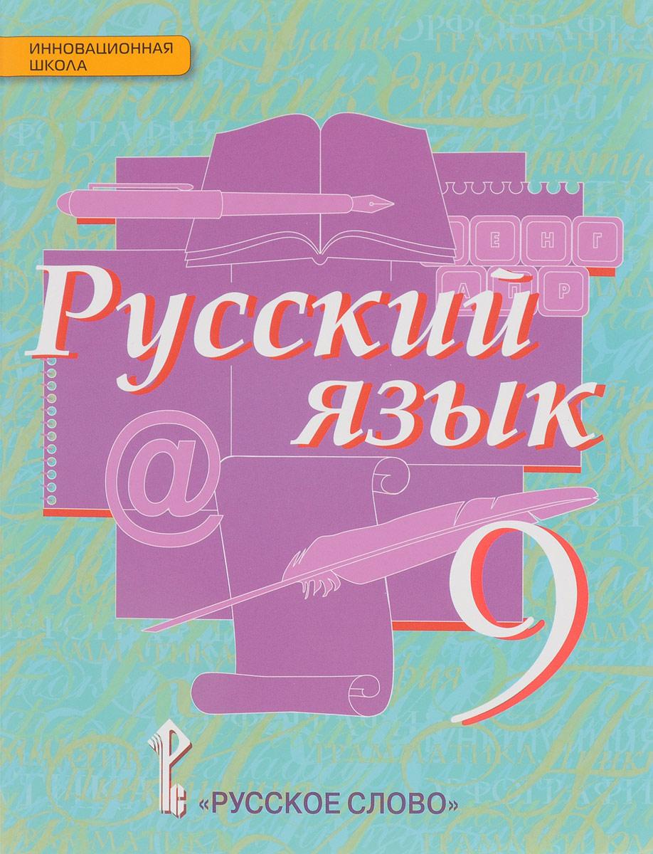 решебник русский язык для 6 класса инновационная школа