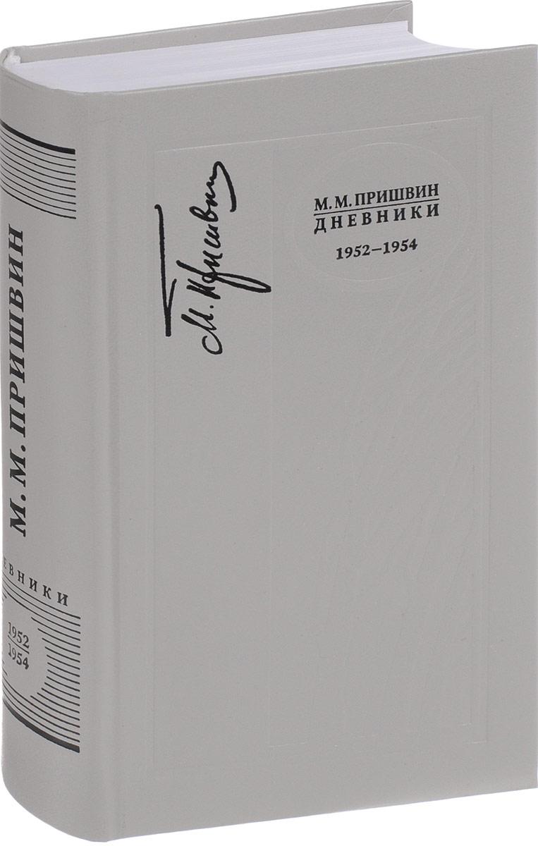 М. М. Пришвин Дневники. 1952-1954 ISBN: 978-5-94668-204-6 андреевский м в охотничьи записки и дневники егермейстера м в андреевского том 2 isbn 9785519496667