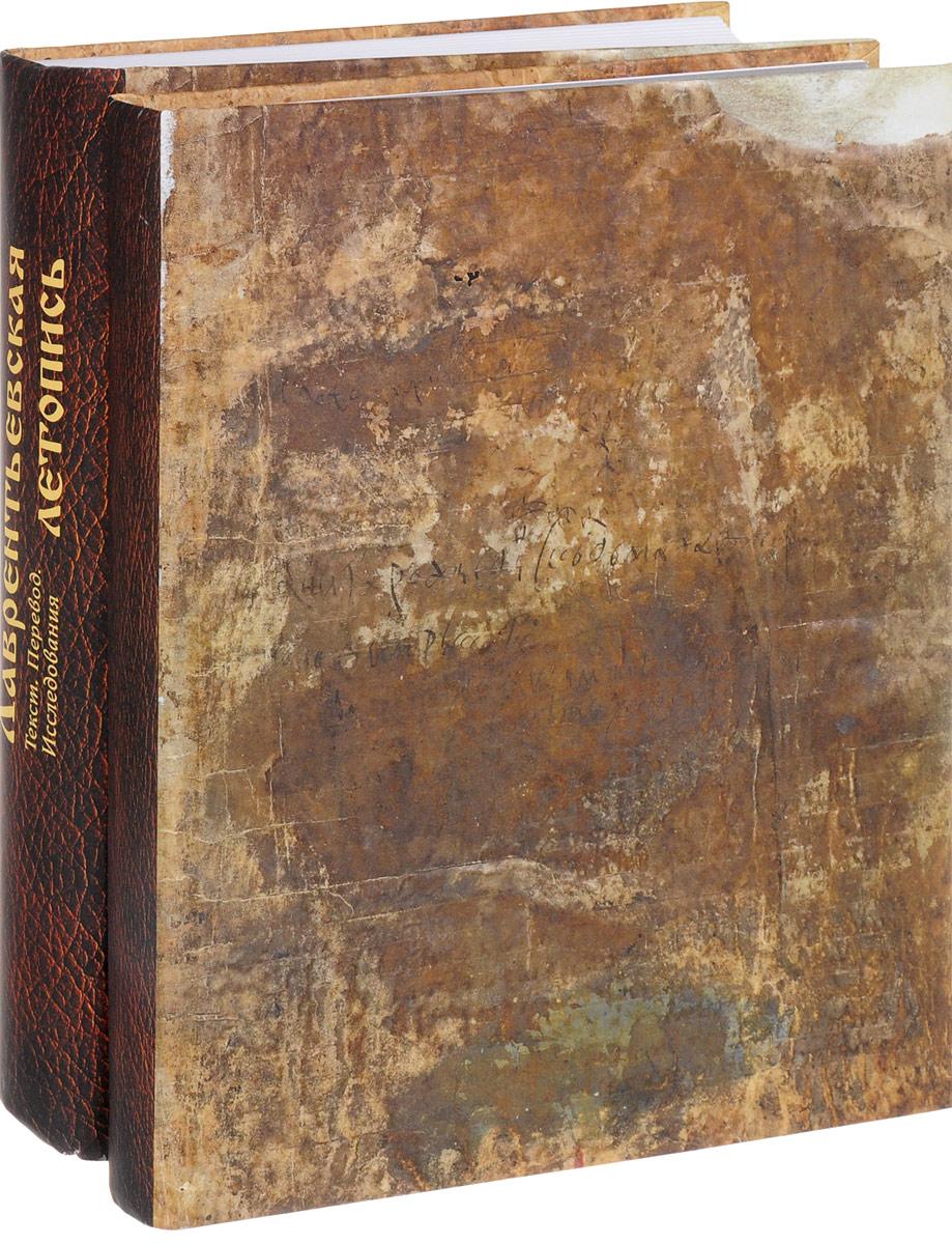 Лаврентьевская летопись. Факсимильное издание. В 2 томах (комплект из 2 книг) патология кожи комплект из 2 книг