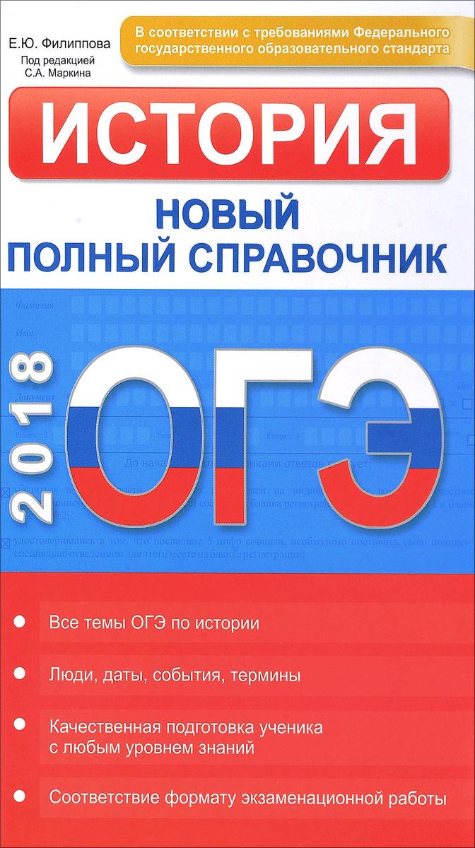 Е. Ю. Филиппова ОГЭ. История. Новый полный справочник
