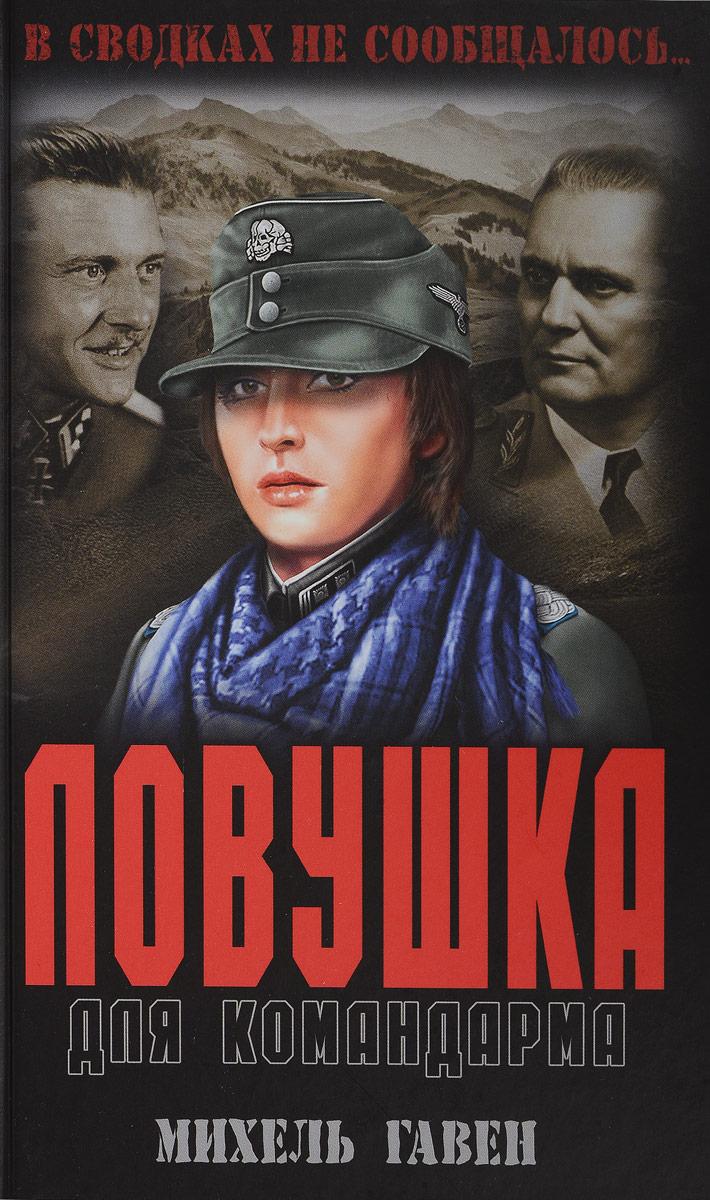 Михель Гавен Ловушка для командарма детство лидера