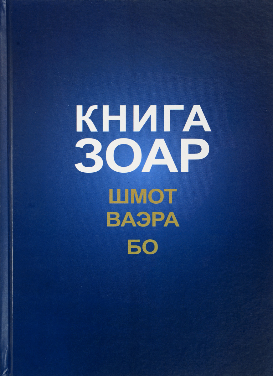 Книга Зоар. Главы Шмот, Ваэра, Бо
