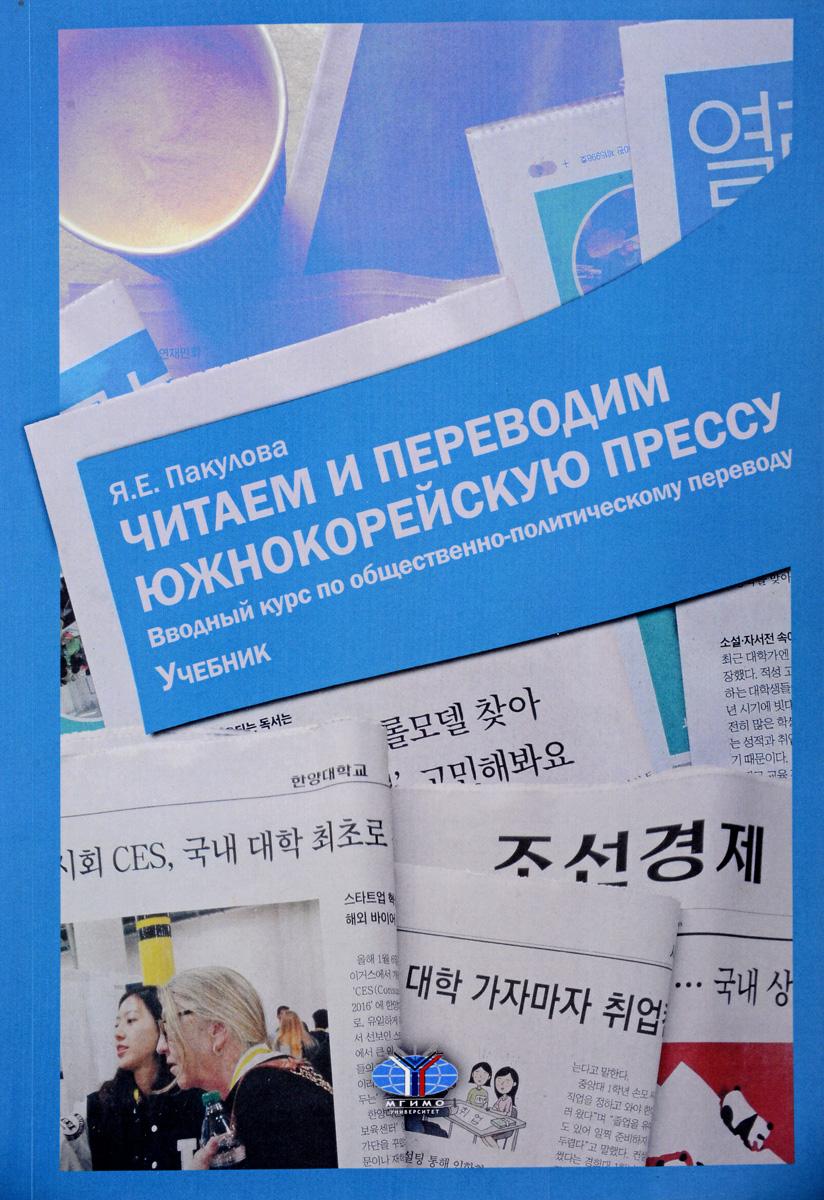 Читаем и переводим южнокорейскую прессу. Вводный курс по общественно-политическому переводу. Учебник