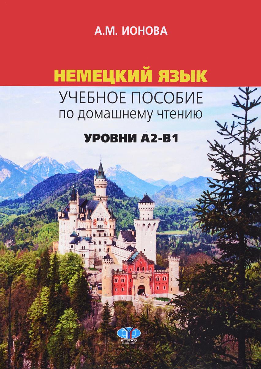 Немецкий язык. Учебное пособие по домашнему чтению. Уровени А2-В1