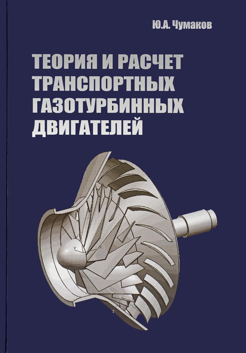 Теория и расчет транспортных газотурбинных двигателей. Учебник